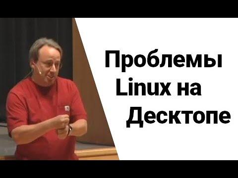 Линус Торвальдс про Linux на десктопе [на русском] [debconf14]